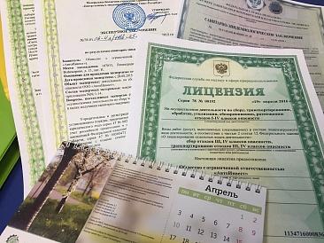 Лицензии на утилизацию отходов