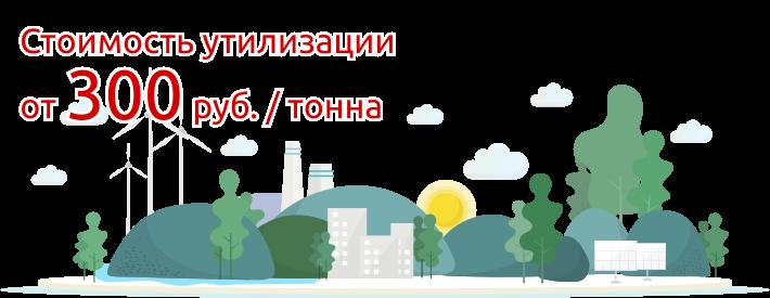 Стоимость утилизации отходов в Москве