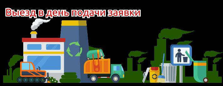 Утилизация отходов в Москве вывоз